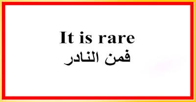 It is rare فمن النادر