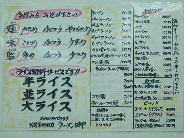 ラーメン田中のメニュー