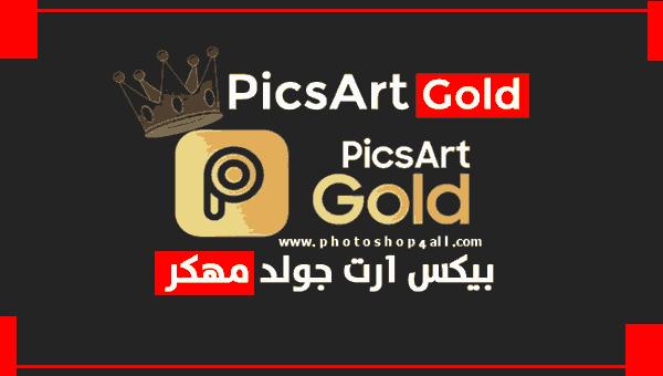 تحميل تطبيق Picsart Gold بيكس ارت جولد مهكر من ميديا فاير أخر اصدار مجانا,تحميل تطبيق Picsart Gold بيكس ارت جولد مهكر,PicsArt gold apk, بيكس آرت جولد أخر اصدار,تنزيل تطبيق Picsart Gold,رابط تحميل تطبيق بيكس آرت مهكر, بيكس,picsart مهكر,تحميل بيكس ارت مهكر,تطبيق بيكس ارت مهكر,بيكس ارت جولد,بيكس ارت,بيكس ارت مهكر,picsart,تحميل picsart مهكر,بكس ارت مهكر,تحميل picsart مهكر للاندرويد,بيكس ارت جولد picsart gold مهكر,تحميل pics art gold مهكر تطبيق بيكس ارت جولد مهكر 2019,تحميل picsart gold مهكر من ميديا فاير,تحميل picsart gold مهكر من ميديا فاير 2020,تحميل برنامج بيكس ارت جولد,تحميل picsart مهكر للاندرويد 2020,تحميل picsart مهكر للاندرويد الاصدار الاخير,مهكر picsart,بيكس ارت جولد picsart gold 2020