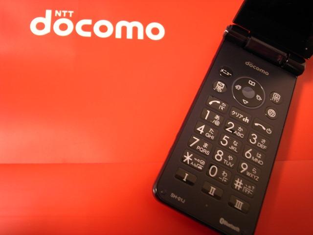 ドコモSH-01Jガラホ料金プラン安い