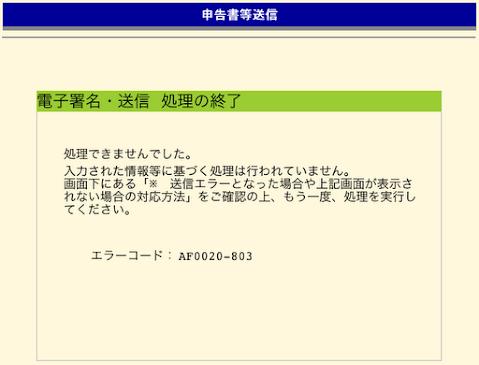 エラーコード: AF0020-803