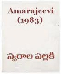 Amarajeevi Telugu Mp3 Songs Free  Download 1969