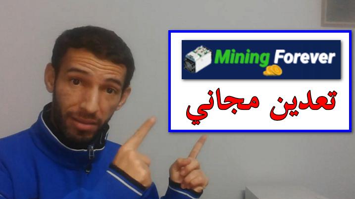 الربح من الانترنت عبر تعدين البيتكوين مجانا 100 gh تعدين السحابي mining-forever