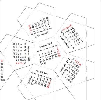 украинский объемный календарь додекаэндр 2017