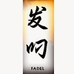 fadel - tattoos for men