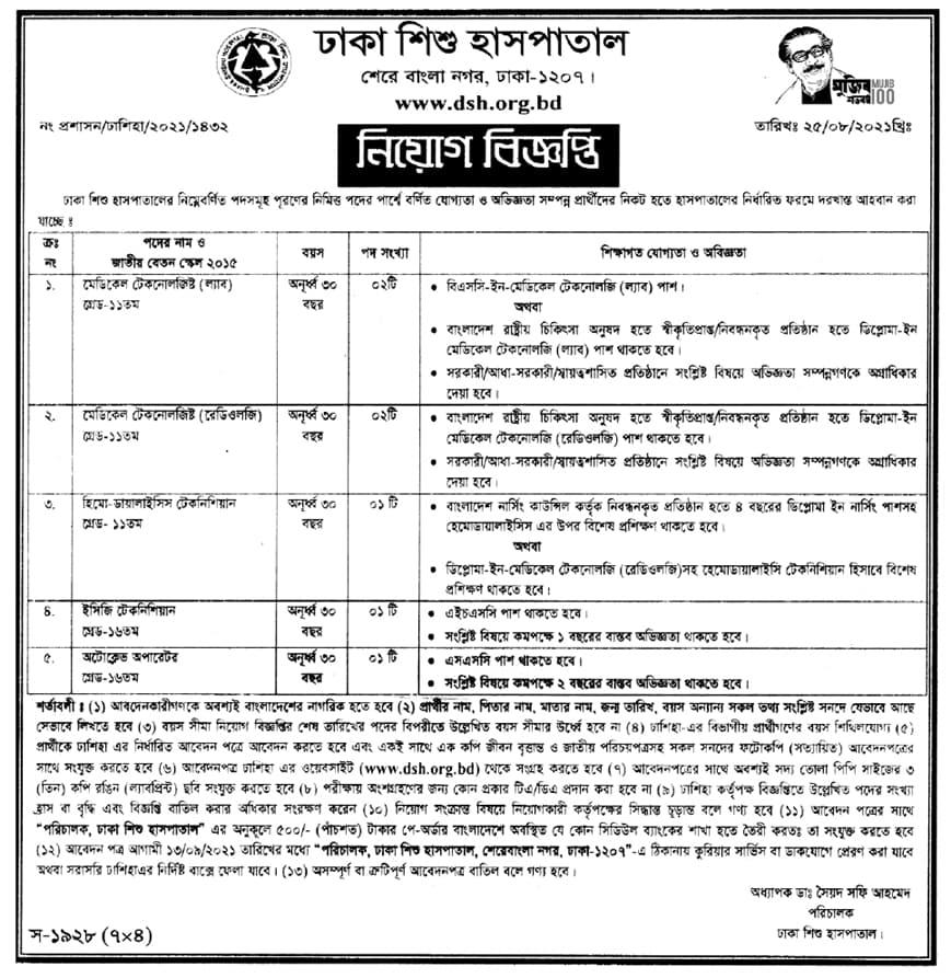 ঢাকা শিশু হাসপাতাল নিয়োগ বিজ্ঞপ্তি ২০২১ - Dhaka Shishu Hospital Job Circular 2021 - মেডিক্যাল কলেজ হাসপাতাল চাকরির খবর ২০২১ - সরকারি চাকরির খবর ২০২১