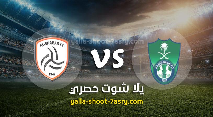 مباراة الأهلي السعودي والشباب