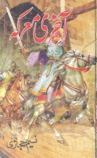 Aakhri Marka Complete Novel By Naseem Hijazi
