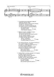 """Песня """"Заветный камень"""". Музыка Б. Мокроусова: ноты"""