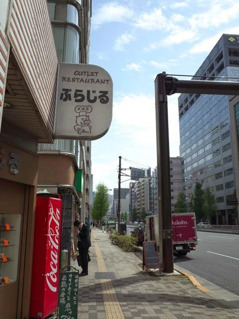 店頭の袖看板と第一京浜