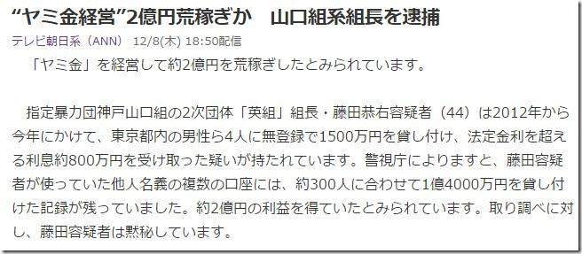 藤田恭右a02