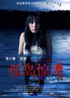 Mysterious Island - Cô Đảo Kinh Hoàng - 2011