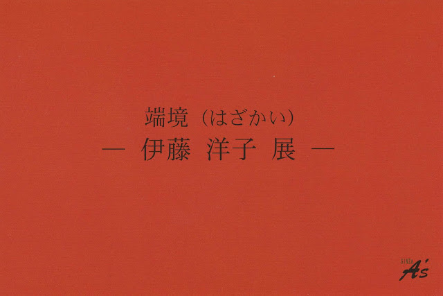 伊藤 洋子 展 [Period][端境 (はざかい)]。2015/10/12 月 - 2015/10/17 土。