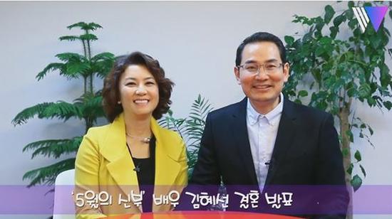 김혜선결혼발표