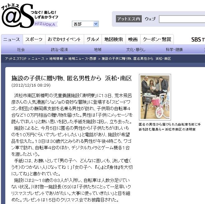 児童養護施設に「スピードワゴン財団」静岡県支部を名乗る男性が自転車などの贈り物を届けクールに去る!