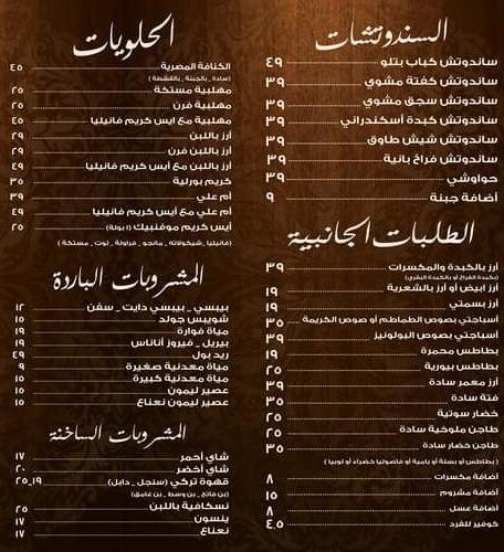 اسعار مطعم حدوتة مصرية