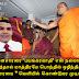 ஞானசார தேரர் தீவிரவாதி என அரசாங்கம் உடனடியாக அறிவிக்க வேண்டும்!