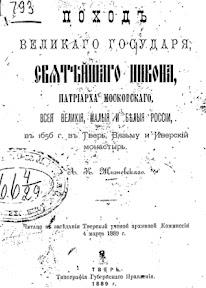 скачать книгу Поход Великого государя, святейшего Никона в 1656 году в Тверь, Вязьму и Иверский монастырь