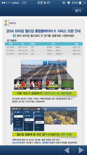 2014 브라질 월드컵 통합플레이어 K로 무료로 축구 경기 시청하는 방법