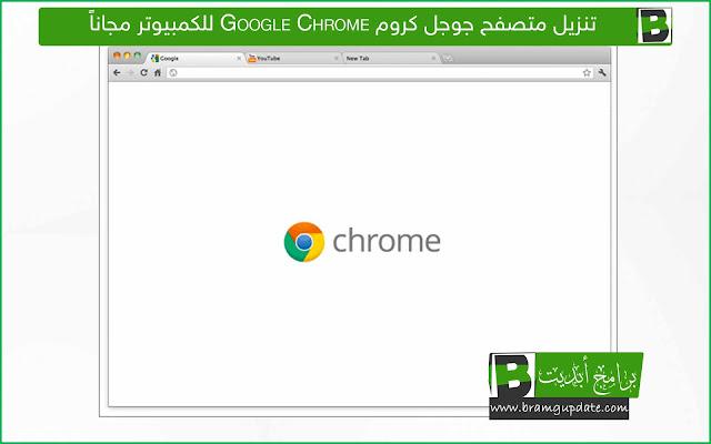 تحميل متصفح جوجل كروم 2021 Google Chrome للكمبيوتر- موقع برامح ابديت
