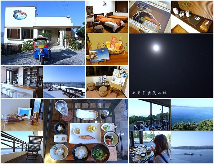 17 日本沖繩五天四夜租車自由行 Kaya Resort