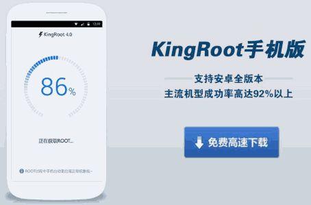 Download Aplikasi KingRoot 4.1 Terbaru