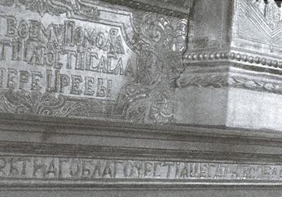Надпись-посвящение в иконостасе Преображенской церкви