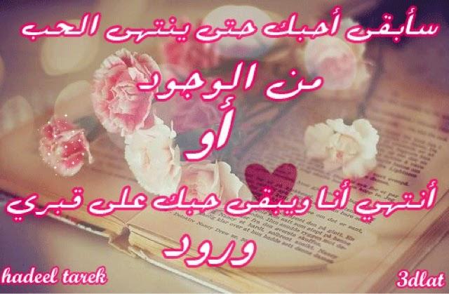 دانلود اغنیه یمه الحب یما خواطر حب حزينه جدا, عندما يجرح ألحب يتالم ألشخص.