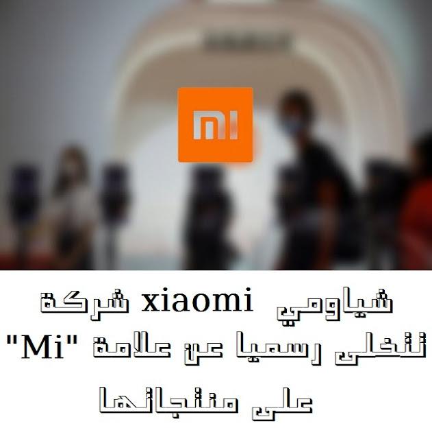 """شركة xiaomi شياومي تتخلى رسميا عن علامة """"Mi"""" على منتجاتها"""