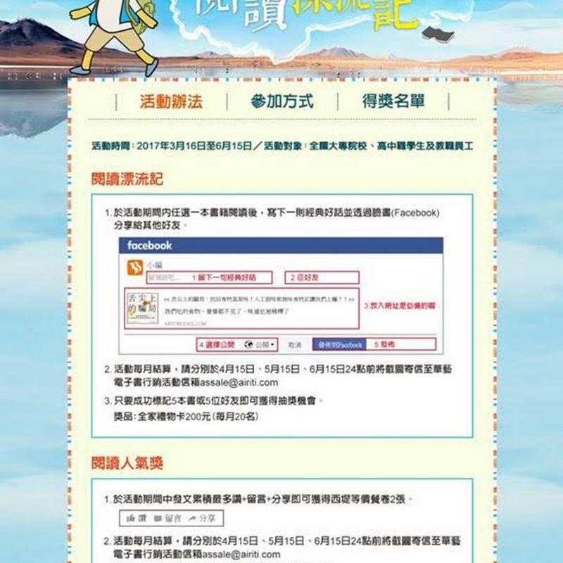 華藝2017電子書活動【閱讀漂流記】開始啦!!!!!
