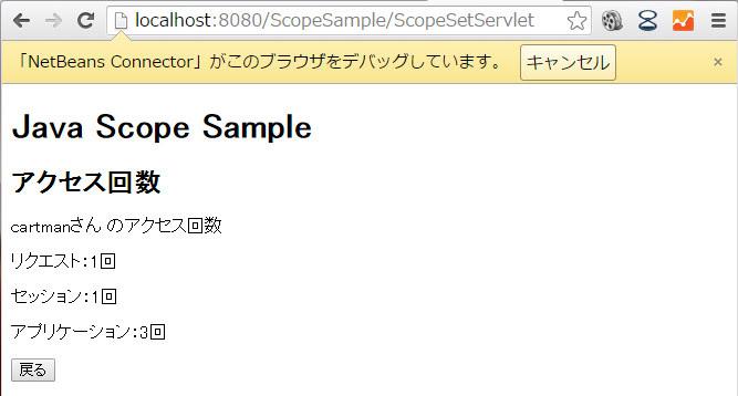 request(3回目 1分後)