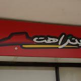 Cairo Touring