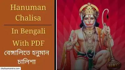 Hanuman Chalisa in Bengali With PDF