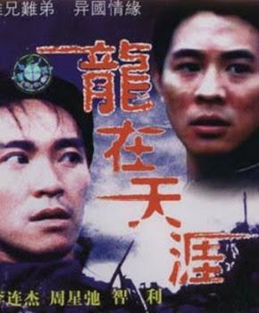 Битва дракона (1989) 1