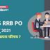 IBPS RRB PO इंटरव्यू 2021: कैसे दें अपना परिचय?