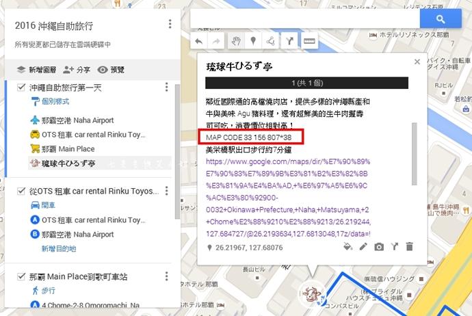 22 自助旅遊規劃不求人 用 Google Map 製作專屬於自己的旅行地圖 沖繩自由行