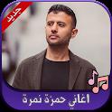 جميع اغاني حمزة نمرة 2020 Hamza Namira icon