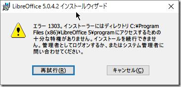 SnapCrab_LibreOffice 5042 インストールウィザード_2016-3-11_16-7-6_No-00