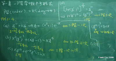 微分方程式的階(Order)和次(Degree)