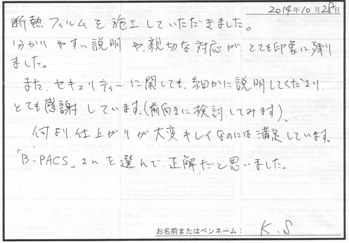 ビーパックスへのクチコミ/お客様の声:K.S 様(福井県小浜市)/ニッサン GT-R