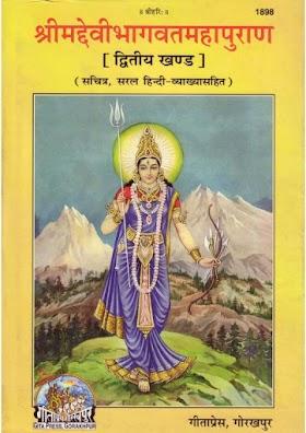 Devi Bhagavata (श्रीमद् देवी भागवत महापुराण द्वितीय खण्ड)with Hindi Translation Volume 2