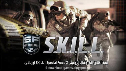 قتال الزومبي سكيل Skill Special Force 2