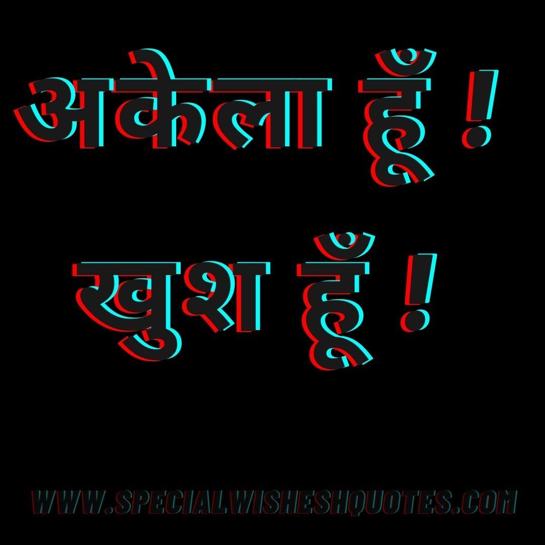 Akela Hoo khush hoo dp
