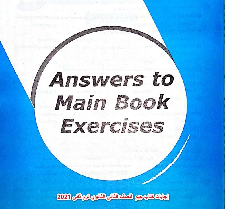 إجابات كتاب جيم Gem للصف الثاني الثانوي ترم ثاني pdf 2021,اجابات جيم ٢ث ترم ثاني 2021