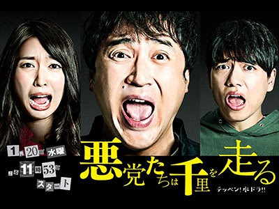 [ドラマ] 悪党たちは千里を走る (2016)