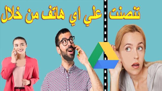 التجسس علي مكالمات اي هاتف من خلال تطبيق جوجل درايف