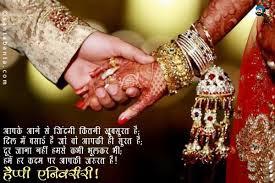 Image result for शादी की सालगिरह