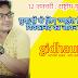युवाओं के लिए ज्वलंत प्रेरणास्रोत है विवेकानंद का जीवन : सुशान्त