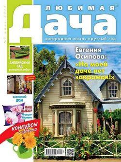 Читать онлайн журнал<br>Любимая дача (№7 июль 2016)<br>или скачать журнал бесплатно
