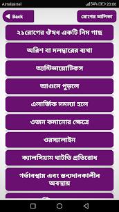 মেডিসিন গাইড কোন রোগের কোন ঔষধ Kon roger kon osudh Apk  Download For Android 1